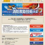 全国消防救助技術大会 ~道後・松山2016~ 公式サイト 制作プロデュース&デザイン