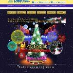 NEWレオマワールド公式サイト シーズン特設ページ 制作プロデュース&デザイン