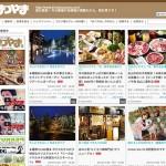 ◎タウン情報まつやまcom 2012年12月にWordPressでサイト全体を構築してリニューアル。誌面からピックアップした情報を毎月120~150件ほど登録しております。