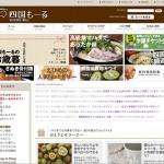 ◎四国もーる 四国四県の美味しい食材から工芸品、そしてSPCが発行する書籍や雑誌などを取り扱うオンラインショップ。ショップASPを利用してシステムの調整からデザインカスタマイズ、html+CSSコーディングまで行い、毎月の運用・商品情報の更新にも携わっています。