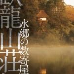 水郷の数寄屋 臥龍山荘 [書籍]B5 144P+カバー 愛媛県大洲市発行のガイドブック。カバーを含むデザインの全てを担当。第28回愛媛出版文化賞の部門賞を受賞。