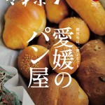 マチボン vol.1 愛媛のパン屋 [雑誌]B5変形 144P 街の魅力に気づく本[街本]の第一弾。パン屋というワンテーマに絞った編集本。アートディレクション、デザインを担当。