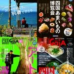 四国旅マガジンGajA_アートディレクションをしています。 デザインによって四国の魅力をいかに伝えるか、常に腐心しています。