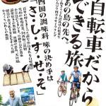 四国旅マガジンGajA_053販促ポスター_文字は全て鉛筆で書きました。手がちぎれるかと思いました。
