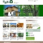 「県森連の家」http://aimori-home.com/のサイトデザイン