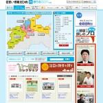 「住まい情報.com」http://www.sumaijoho.com/のサイトデザイン